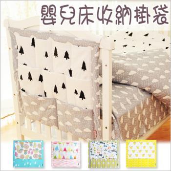 兒童床包 嬰兒床置物床掛袋 嬰兒床收納袋