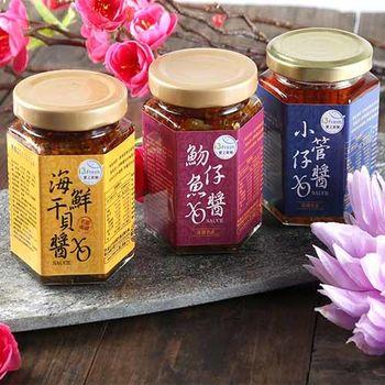 【最愛新鮮】澎湖珍鮮XO醬禮盒 一組(海鮮干貝/魩仔魚/小管)