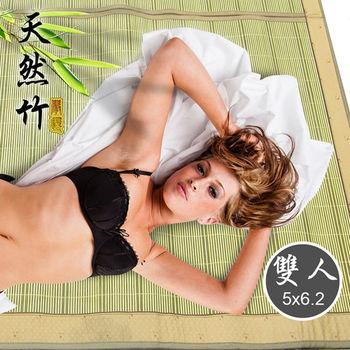 【范登伯格】夏都天然竹雙人床蓆150x186cm