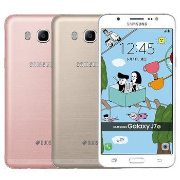 Samsung Galaxy J7-2016版 5.5吋雙卡雙待機 J710 -送原廠 32G OTG碟+螢幕保護貼