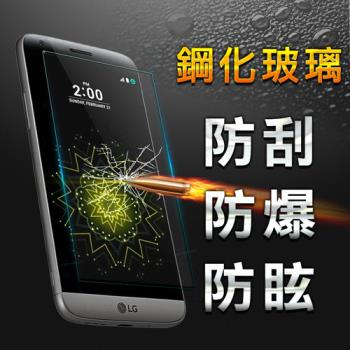 【YANG YI】揚邑 LG G5 防爆防刮防眩弧邊 9H鋼化玻璃保護貼膜