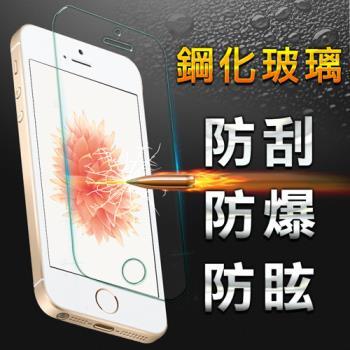 【YANG YI】揚邑 Apple iPhone SE 防爆防刮防眩弧邊 9H鋼化玻璃保護貼膜