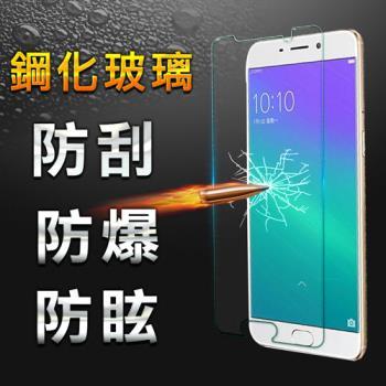 【YANG YI】揚邑 OPPO R9 防爆防刮防眩弧邊 9H鋼化玻璃保護貼膜