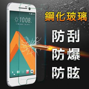 【YANG YI】揚邑 HTC 10/M10 防爆防刮防眩弧邊 9H鋼化玻璃保護貼膜
