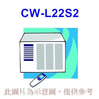 【Panasonic國際】2-4坪右吹定頻冷專窗型冷氣CW-L22S2