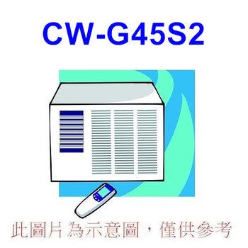 雙重送【Panasonic國際】7-9坪右吹定頻冷專窗型冷氣CW-G45S2