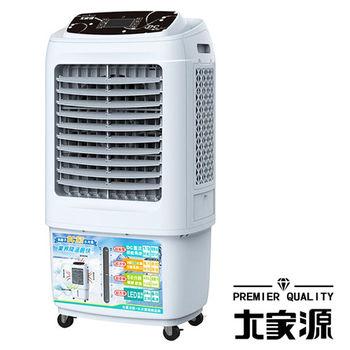 【大家源】負離子DC直流水冷扇 TCY-8909