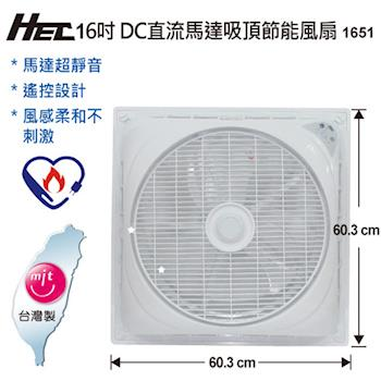 【HEC】16吋DC直流馬達遙控吸頂扇HH-1651
