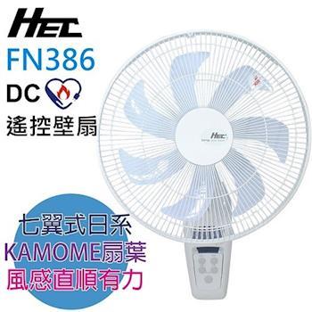 【HEC】 14吋DC節能遙控壁扇FN-386(新發財扇)
