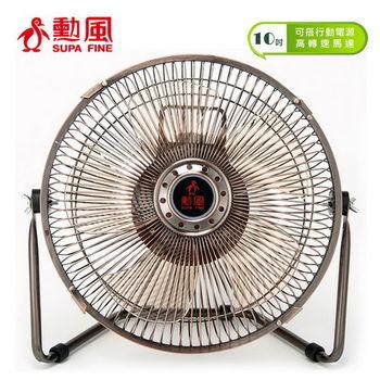 【勳風】U-take 10吋DC行動古銅扇HF-B110GDC