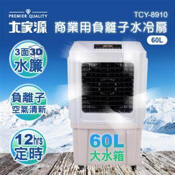 【大家源】60L商業用負離子水冷扇TCY-8910