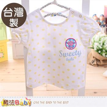 魔法Baby 女寶寶上衣 台灣製純棉短袖T恤~k50144