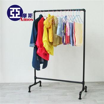 【Amos】工業風水管造型吊衣架/曬衣架