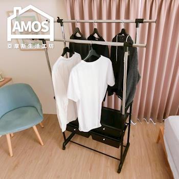 【Amos】慕尼黑雙桿四抽伸縮收納衣櫃/曬衣架