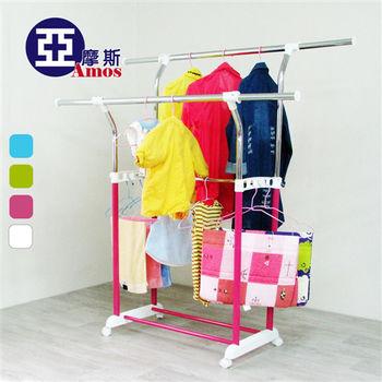 【Amos】彩漾繽紛色系外彎雙桿伸縮吊衣架/曬衣架
