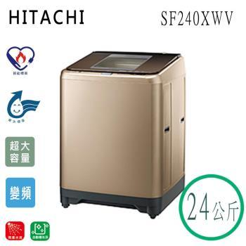 好禮送【HITACHI日立】24KG尼拉加飛瀑洗淨直立式變頻洗衣機SF240XWV(金)