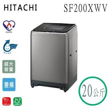 【HITACHI日立】20KG尼拉加飛瀑洗淨直立式變頻洗衣機SF200XWV(銀)