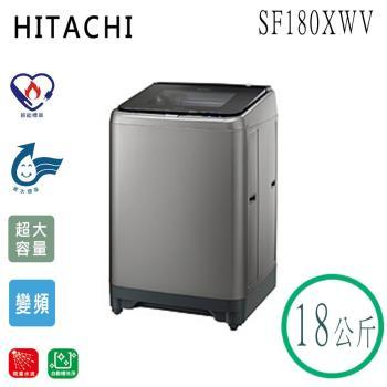好禮送【HITACHI日立】18KG尼拉加飛瀑洗淨直立式變頻洗衣機SF180XWV(銀)