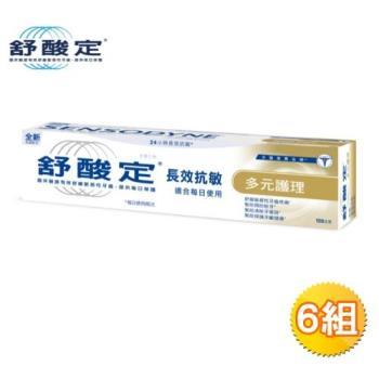 【舒酸定】長效抗敏含氟牙膏 多元護理120g X6