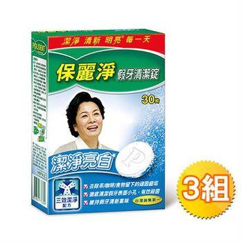 【保麗淨】潔淨亮白假牙清潔錠30錠 x3盒