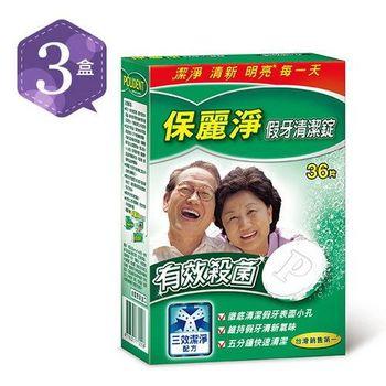 【保麗淨】假牙清潔錠36錠X3盒