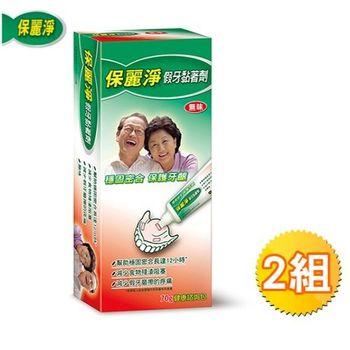 【保麗淨】假牙黏著劑 無味70Gx2