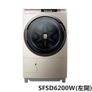 雙重送【HITACHI日立】12.5KG日製左開溫風尼加拉飛瀑滾筒式洗脫烘洗衣機SFSD6200W(金)