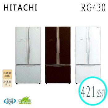 雙重送【HITACHI日立】421L變頻三門對開冰箱RG430(瓷)