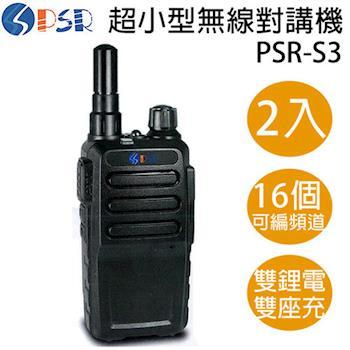 PSR-S3 超迷你FRS免執照無線電對講機(2入)【台灣設計,品質保證】