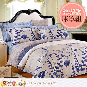 魔法Baby~純棉5x6.2尺雙人床罩組~w05015