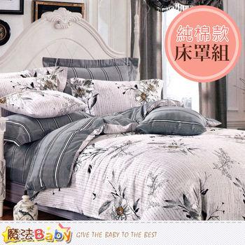 魔法Baby純棉5x6.2尺雙人床罩組 w05013