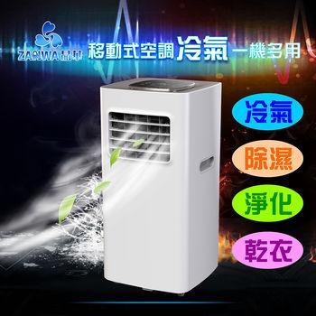 晶華急凍北極雪移動式冷氣機