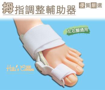 ○糊塗鞋匠○ 優質鞋材 J05 拇指調整輔助器-2支/1雙