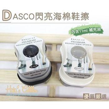 ○糊塗鞋匠○ 優質鞋材 P04 英國伯爵DASCO閃亮海棉鞋擦 (1入)