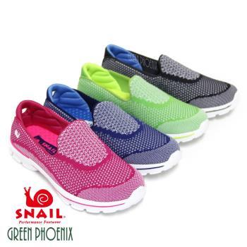 【GREEN PHOENIX】SNAIL蝸牛_繽紛織法套入式輕量休閒平底記憶型健走鞋-桃紅色、綠色、藍色、黑色