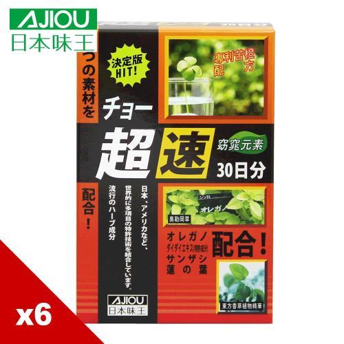 【日本味王】窈窕元素 (90粒/盒) x6盒