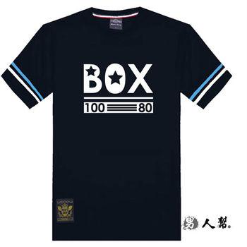 【男人幫大尺碼】BOX 袖口拼接條紋短袖T恤 (T1274) 2XL-4XL