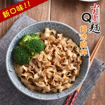 【買買趣】小夫妻Q麵 蠔油乾拌麵x3袋組(每袋4份) 新品上市
