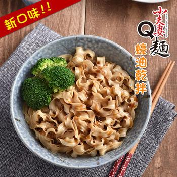 【買買趣】小夫妻Q麵 蠔油乾拌麵x5袋組(每袋4份)