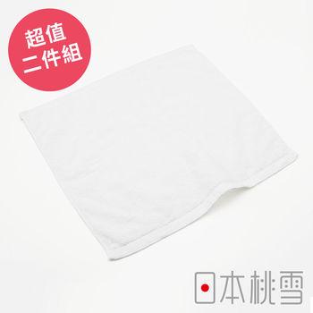 日本桃雪飯店方巾超值兩件組(白色)