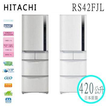 雙重送【HITACHI日立】420L日製五門變頻左開智慧控制冰箱RS42FJL(星燦不鏽鋼SH)
