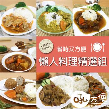 【吼方便】懶人料理精選組7包組(川椒雞+獅子頭+咖哩豬+羅宋牛肉+紅燒牛腩+洋蔥豬柳+泡菜豬肉)