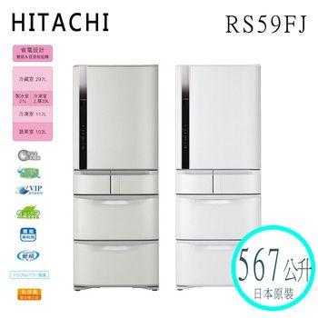 雙重送【HITACHI日立】567L日製五門變頻低溫白金冷藏科技冰箱RS59FJ(星燦不鏽鋼SH)