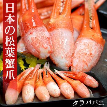 【築地一番鮮】日本原裝進口(舞)L松葉蟹鉗3盒(500g±5%/盒)免運組