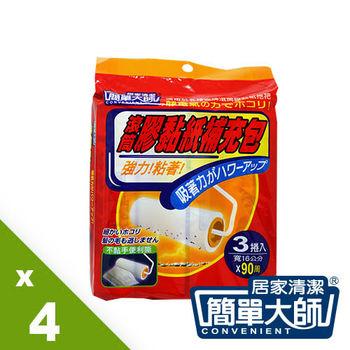 簡單大師-滾筒膠黏紙補充包(超值4包組=12捲)