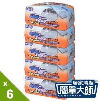 簡單大師-多層立體靜電除塵紙(超值6串組-30包)
