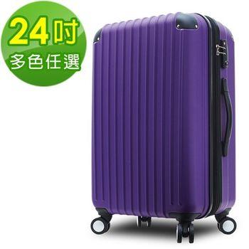 【Travelhouse】典雅風尚 24吋ABS防刮可加大行李箱(多色任選)