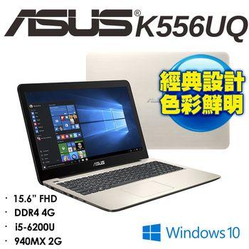 ASUS 華碩 K556UQ 15.6吋  i5-6200U 940MX 2G獨顯 多功能筆電