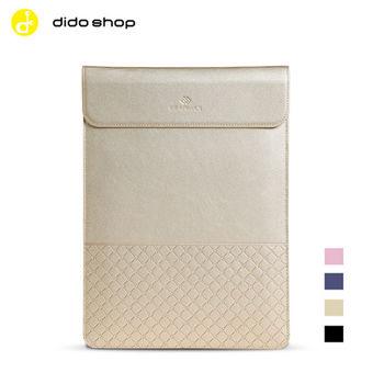 Dido shop MacBook專用 13吋 鋒銳系列避震袋 附滑鼠袋 內膽包 防震包 筆電包 (DH142)