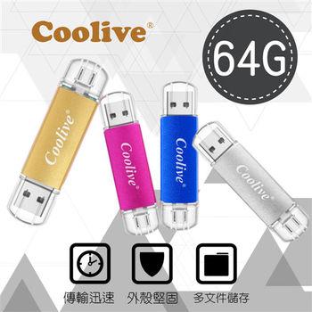Coolive「晶彩」安卓OTG手機電腦隨身碟64G